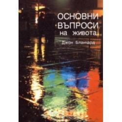 Bulgaars, Brochure, Levensbelangrijke vragen, J. Blanchard