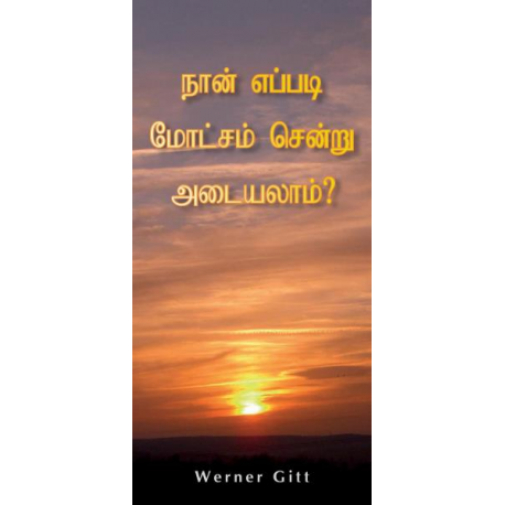 Tractaat, Tamil