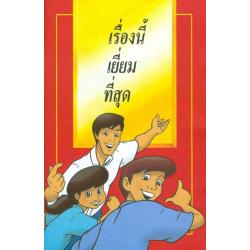 Het allerbelangrijkste verhaal voor kinderen, Thai