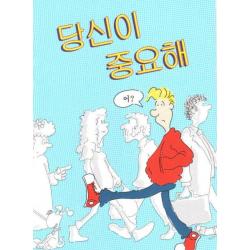 Brochure met Bijbelgedeelten, Koreaans