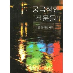 Levensbelangrijke vragen, Koreaans