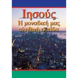 Grieks, Brochure, Jezus - onze enige hoop, M. Paul