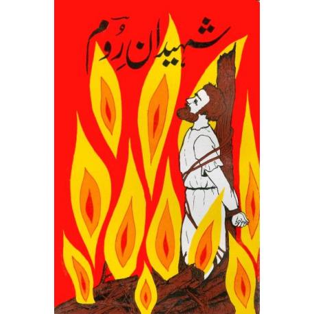 Urdu, Boek, De Martelaar van de Catacomben