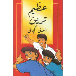 Het belangrijkste verhaal voor kinderen, Urdu