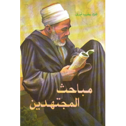 Arabisch, Boek, De serieuze zoeker in de Bijbel