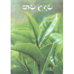 Nieuwe Testament, Singalees