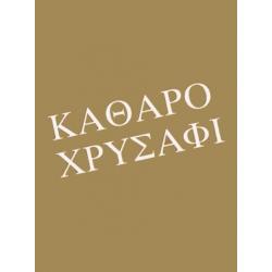Grieks, Traktaatboekje, Zuiver Goud