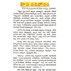 Tractaat, Telugu