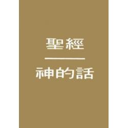 Chinees (modern), Traktaatboekje, Zuiver Goud