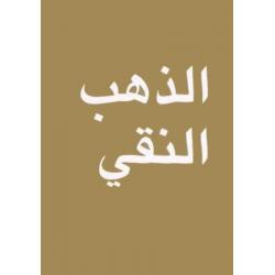 Arabisch, Traktaatboekje, Zuiver Goud