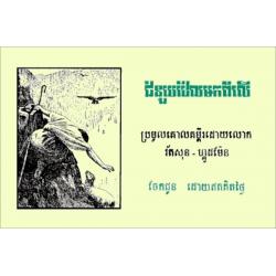 Cambodjaans/Khmer, Traktaatboekje, Hulp van Boven, W. Goodman