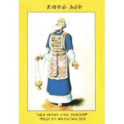 Amhaars, Brochure, Huis van Go(u)d, J. Rouw