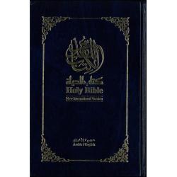Arabisch, Bijbel, NAV - NIV, Groot formaat, Harde kaft, Arabisch - Engels
