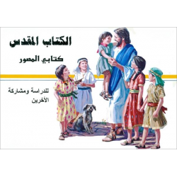 Arabisch, Kinderbijbel, Mijn platenbijbel, G. Beers