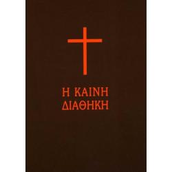Grieks, Bijbelgedeelte, Nieuw Testament. Vellas. Medium formaat. Paperback