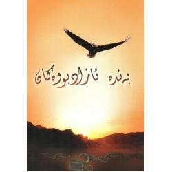 Bevrijdende gevangenen- Koerdisch Sorani