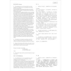 Chinees (modern), Overige, Doop-en Avondformulier van de Reformatorische Kerken