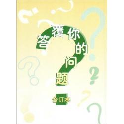 Chinees (modern), Brochure, Antwoord op uw vragen, E.D. Roels