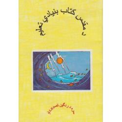 Pashtoe, Bijbelstudie, Basis Bijbelcursus