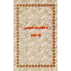 Pashtoe, Boek, In de naam van Jezus, Sarah Hornsby