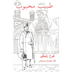 De geliefde arts, Farsi/Perzisch